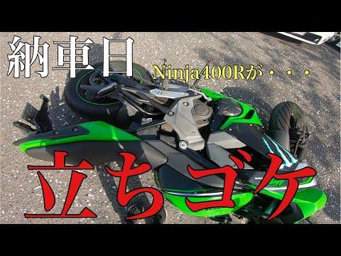 【バイク女子】【モトブログ 】Ninja400R納車日に立ちゴケ・・・
