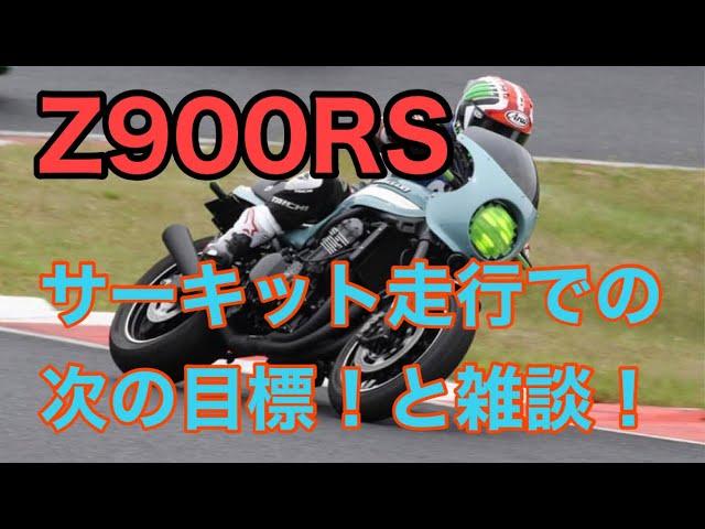 RIDER JO のモトブログ #240 (Z900RS サーキット走行での次の目標と雑談!)