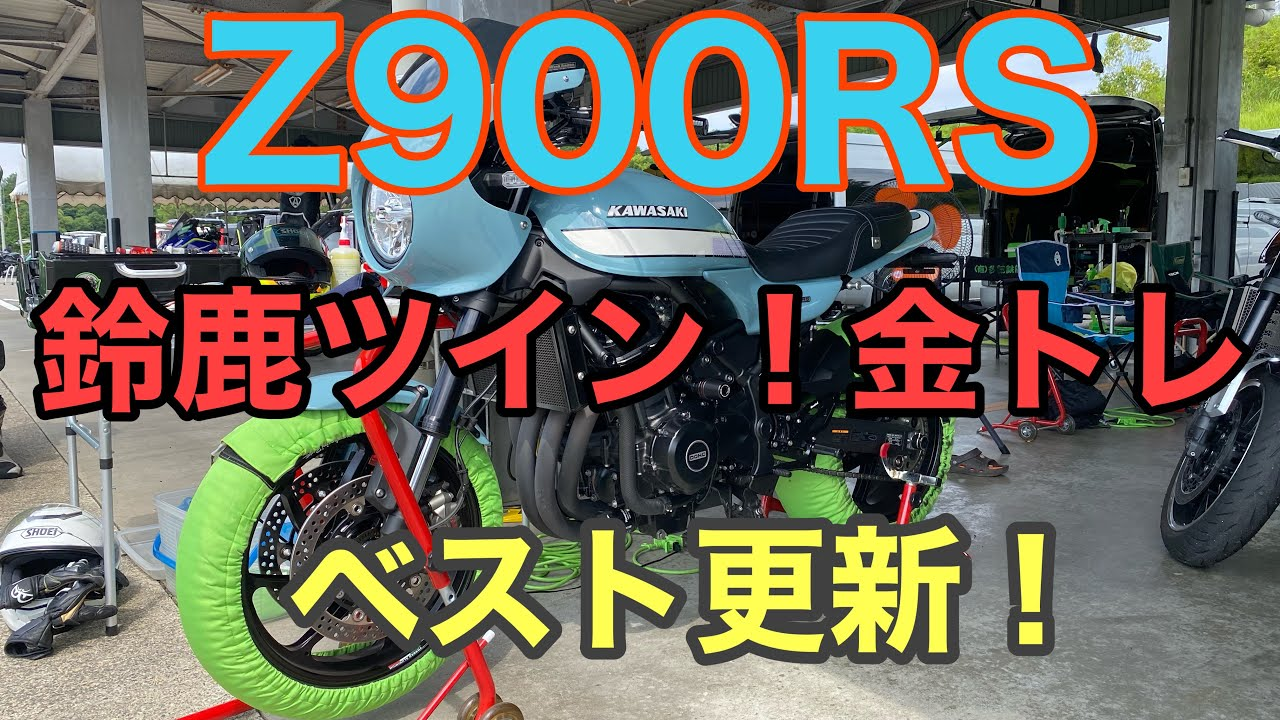RIDER JO のモトブログ #244 (Z900RS 鈴鹿ツイン 金トレ ベスト更新!)