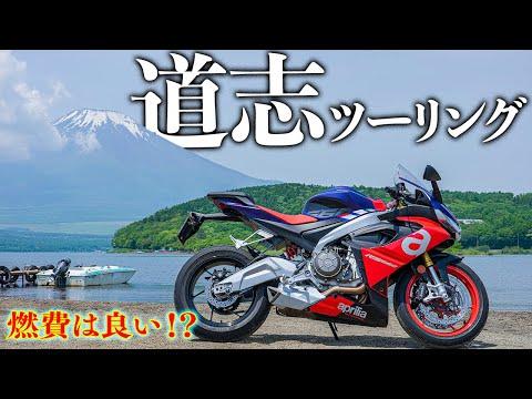 【RS660】道志ツーリング 〜燃費いいバイク?〜|Aprilia RS660 アプリリア【モトブログ|インプレ】