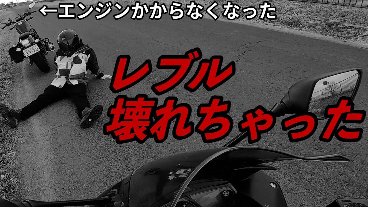 【Rebel250×YZF-R25】突然のエンジン停止の対処法【モトブログ】