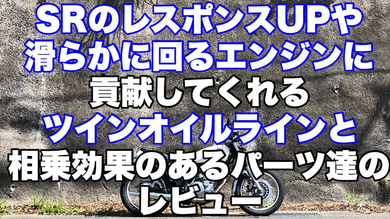 【SR400】SRのポテンシャルを引き出すパーツ達のレビュー【モトブログ】FI カスタム BORE-ACE ツインオイルライン レスポンス バイパスキット
