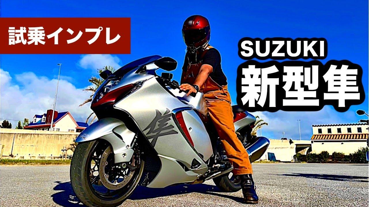 SUZUKI 新型 隼 試乗インプレッション【モトブログ / Motovlog】