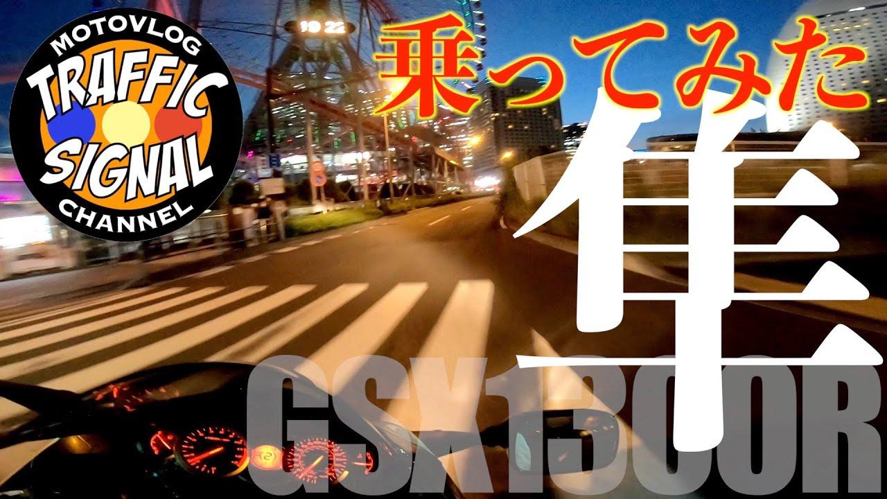 【TS Motovlog#129】久しぶりに隼乗ってみた【モトブログ】GSX1300R