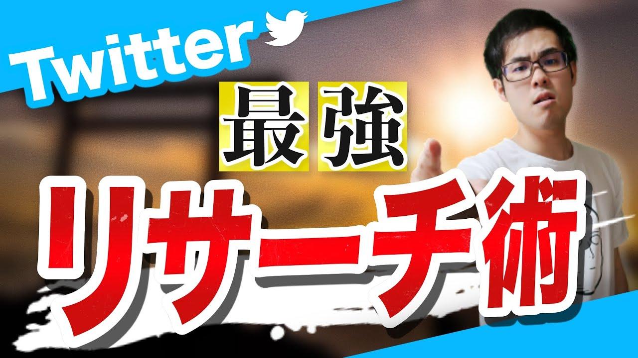 【せどり】今すぐ出来る!最強のTwitterリサーチ活用法!【せどり初心者】