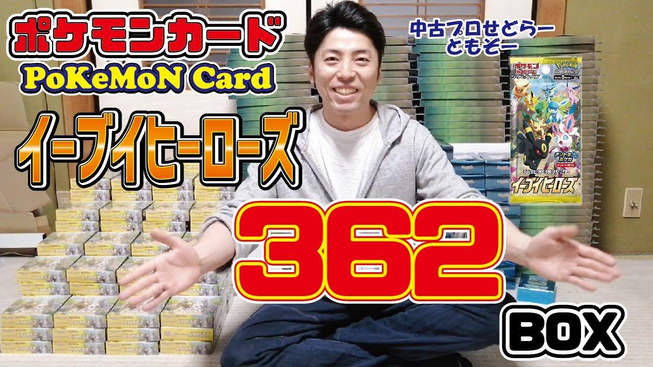 【閲覧注意】ポケモンカード イーブイヒーローズ ソード&シールド 強化拡張パック VMAXを計362ボックス仕入れ!【カード仕入れ転売の稼ぐ方法】【pokemon card】