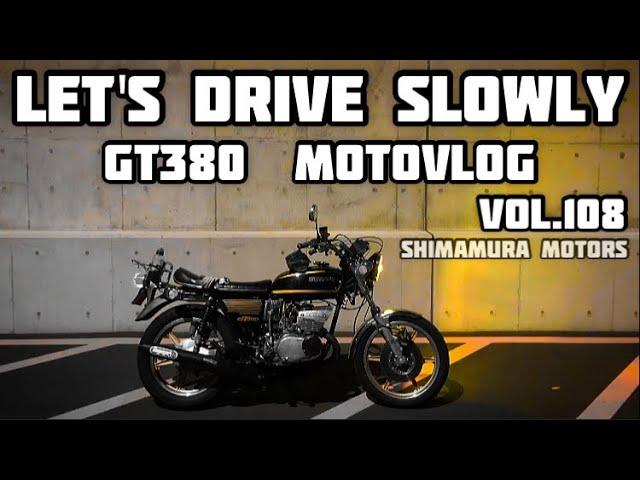 【旧車モトブログ】VOL.108 GT380の失火の原因を探る【GS400】