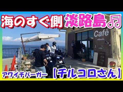【モトブログ】淡路島ツーリングにオススメ‼️海のすぐそば♬アワイチバーガー『チルコロさん』【つーりんぐ部/Vol.62】