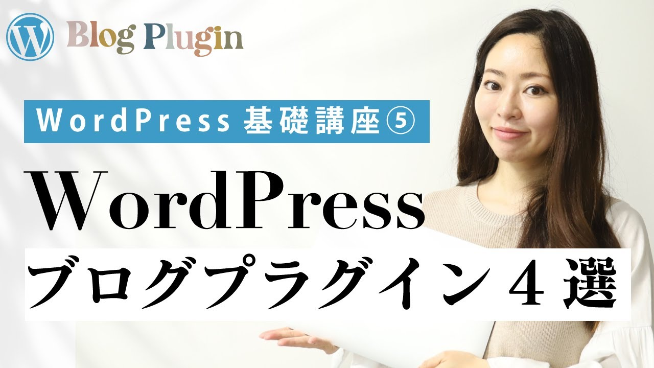 【WordPress基礎講座⑤】ブログ更新が100倍楽になる!必須プラグイン4選