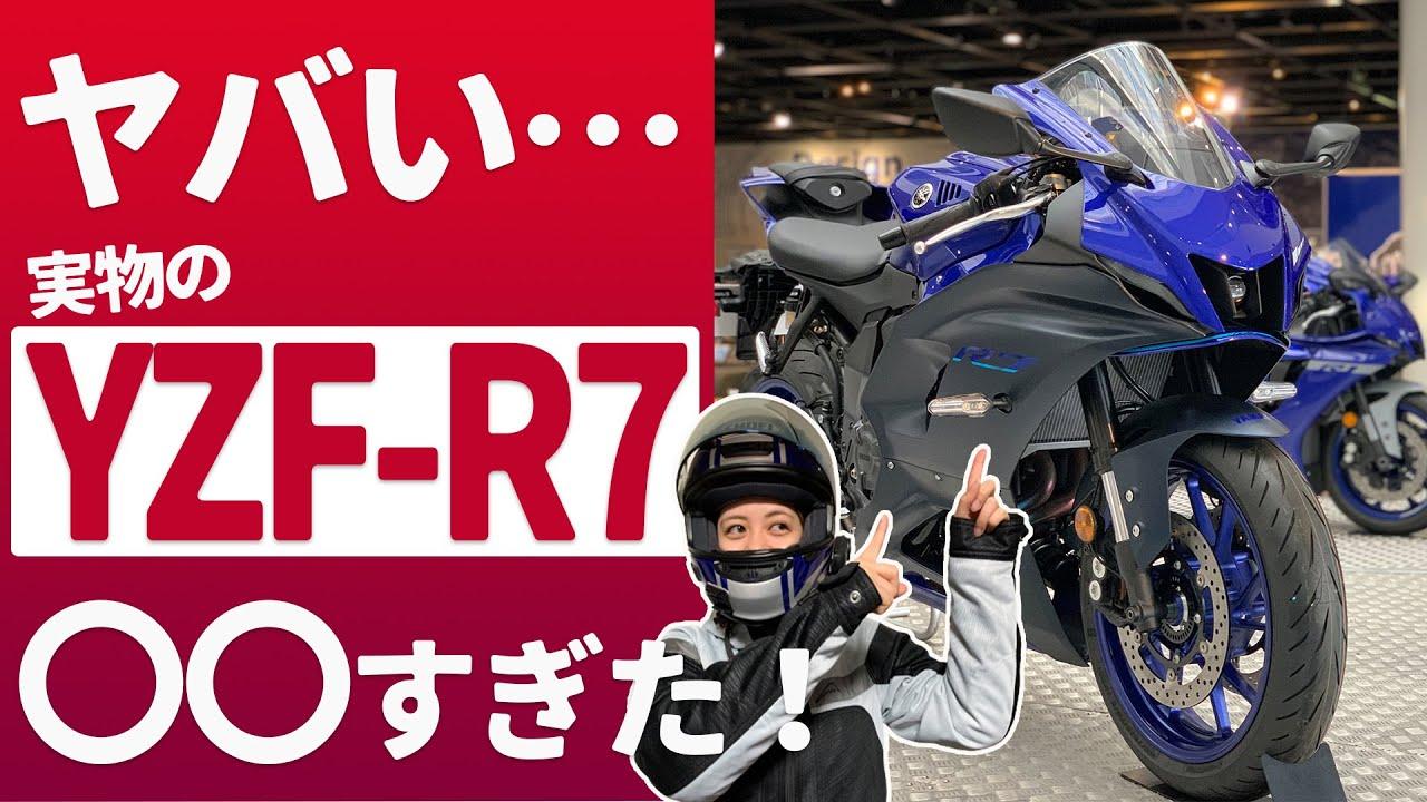 【YZF-R7】R7を見に行ったら、感動しすぎたバイク女子の末路【YZF-R25/ユリカモトブログ】