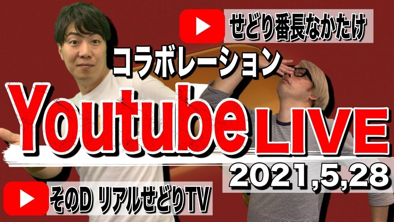 【第2回】Youtube Live! せどりの事などいろいろと。【特別ゲスト:せどり番長なかたけさん】