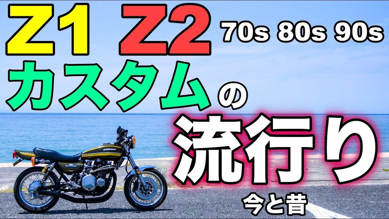 【モトブログ】Z1 Z2 カスタムの流行り 今と昔【ゼットワン】