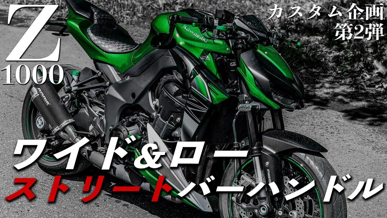 【Z1000】究極のカスタム第2弾【モトブログ】