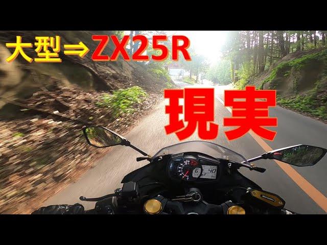 大型⇒ZX25Rに乗り換えての現実【モトブログ】【バイク】【250㏄】