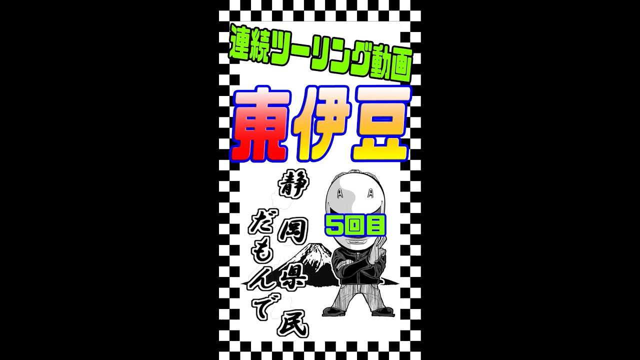 【モトブログ】⑤東伊豆ツーリング、海はどっちだ!!【ツーリング】#shorts