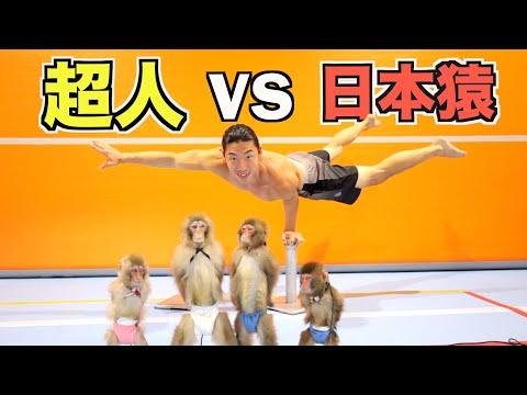 特技がバク転の日本猿に本気で身体能力で勝負を挑んだ結果・・・