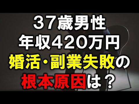 37歳、婚活歴8年で結婚できず、副業でも1年で9000円しか稼げなかった原因とは?