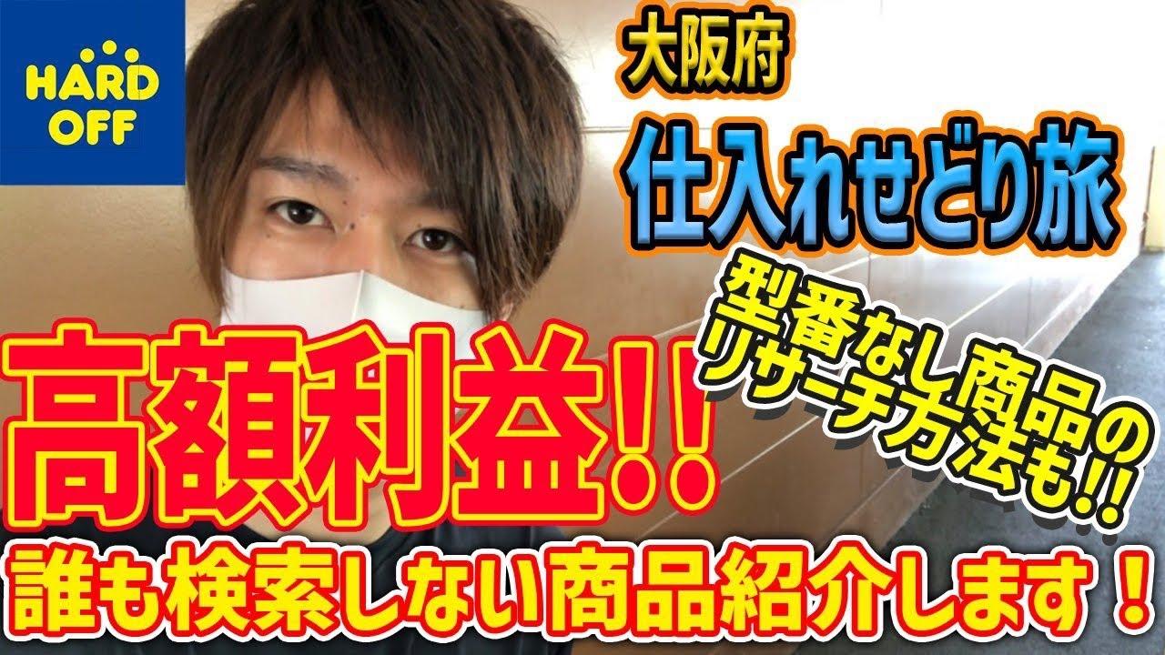 【せどり旅】大阪、仕入れ編 検索されない掘り出し商品教えます!