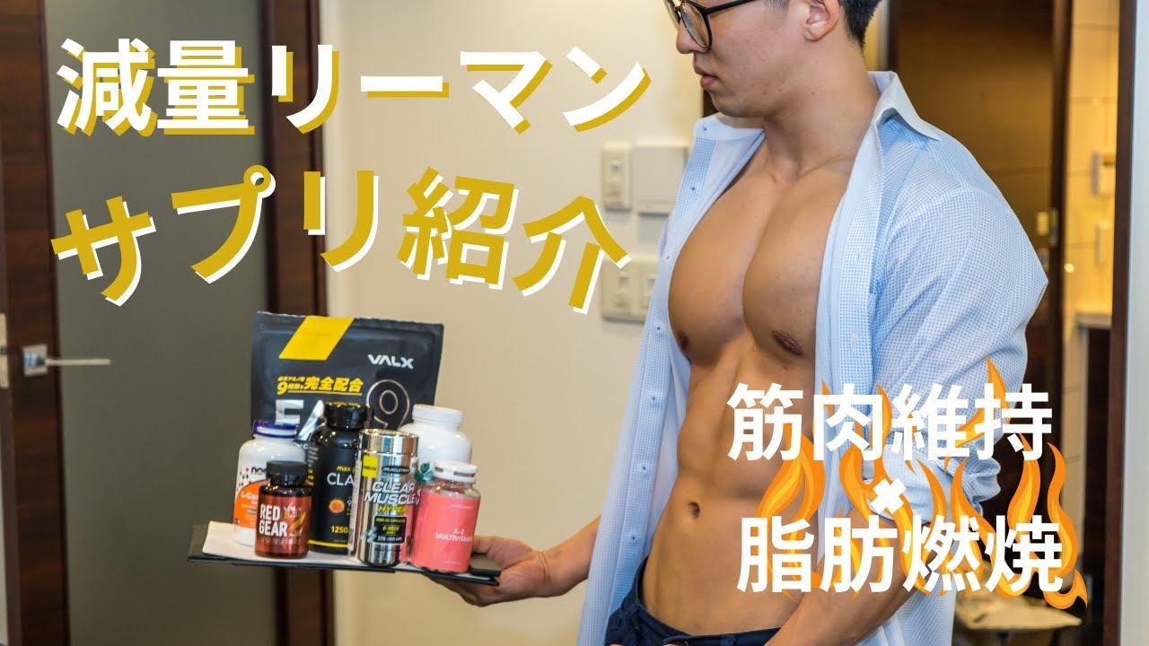 【筋トレルーティン】今年から飲み始めたサプリメント大紹介【ブログで補足】