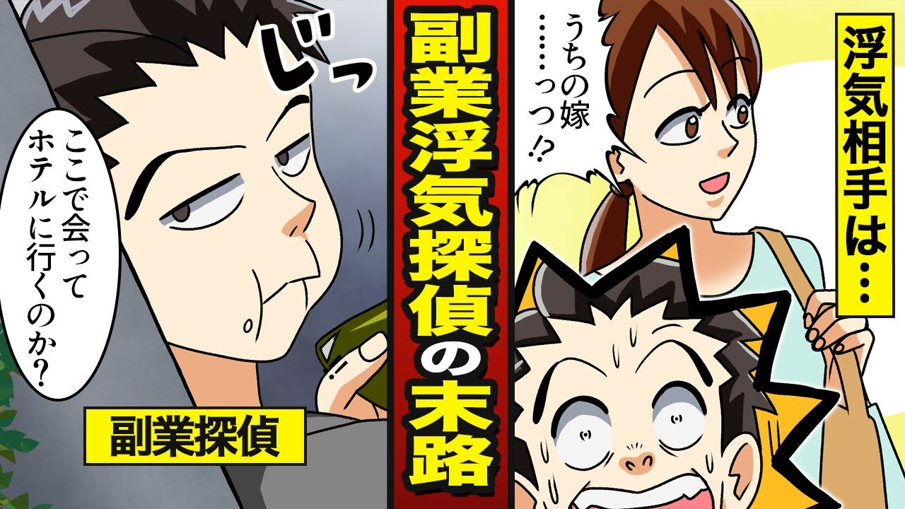 【漫画】副業探偵になった浮気クズ男の末路…不倫調査相手は…自分の妻【メシのタネ】