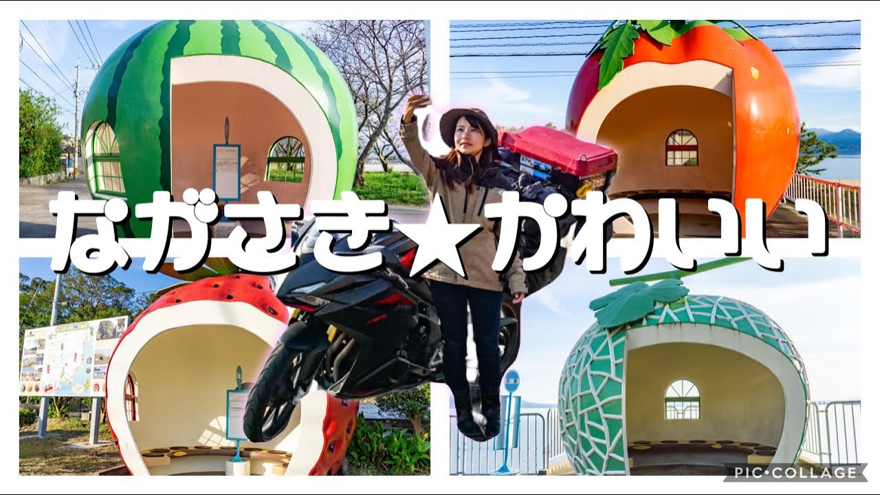 女子ツーにおすすめ!長崎の絶景&可愛いもの巡りツーリング【バイク女子の日本一周モトブログ】