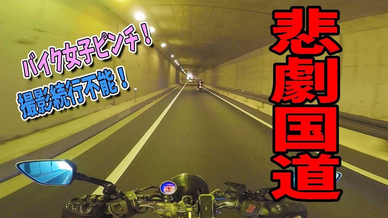 国道でトラブル発生!!バイク女子の妹と兄大ピンチ【悲劇】
