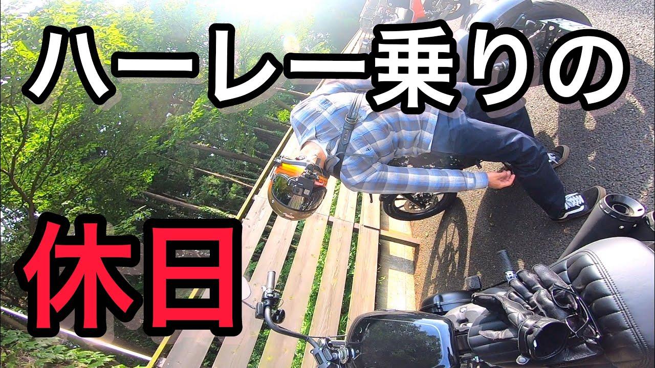 【ハーレー】ハーレー乗りの平凡な休日【モトブログ】