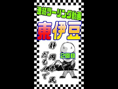 【モトブログ】②東伊豆ツーリング、海はどっちだ!!【ツーリング】
