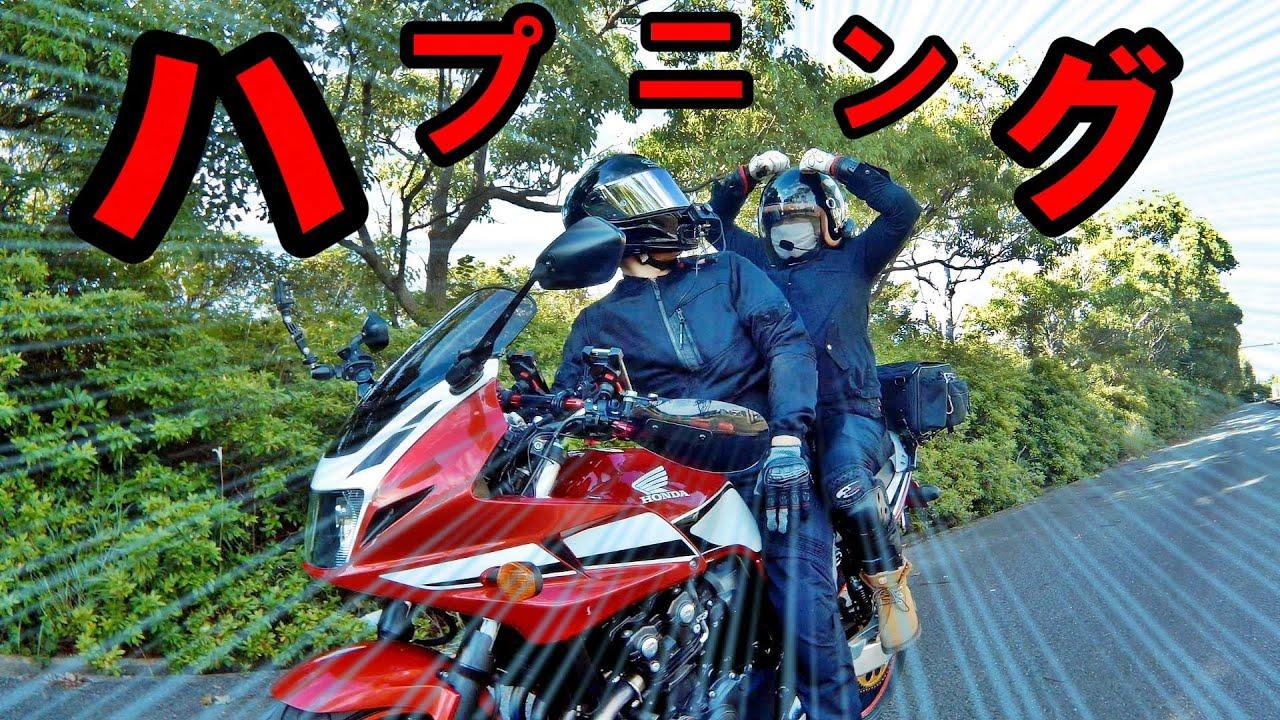【モトブログ】ハプニング!バイクで高速2人乗り マジで危なかった!