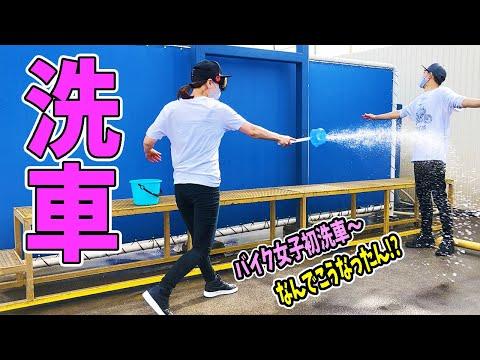 バイク女子はじめての洗車でびしょ濡れ!兄妹骨肉の争い