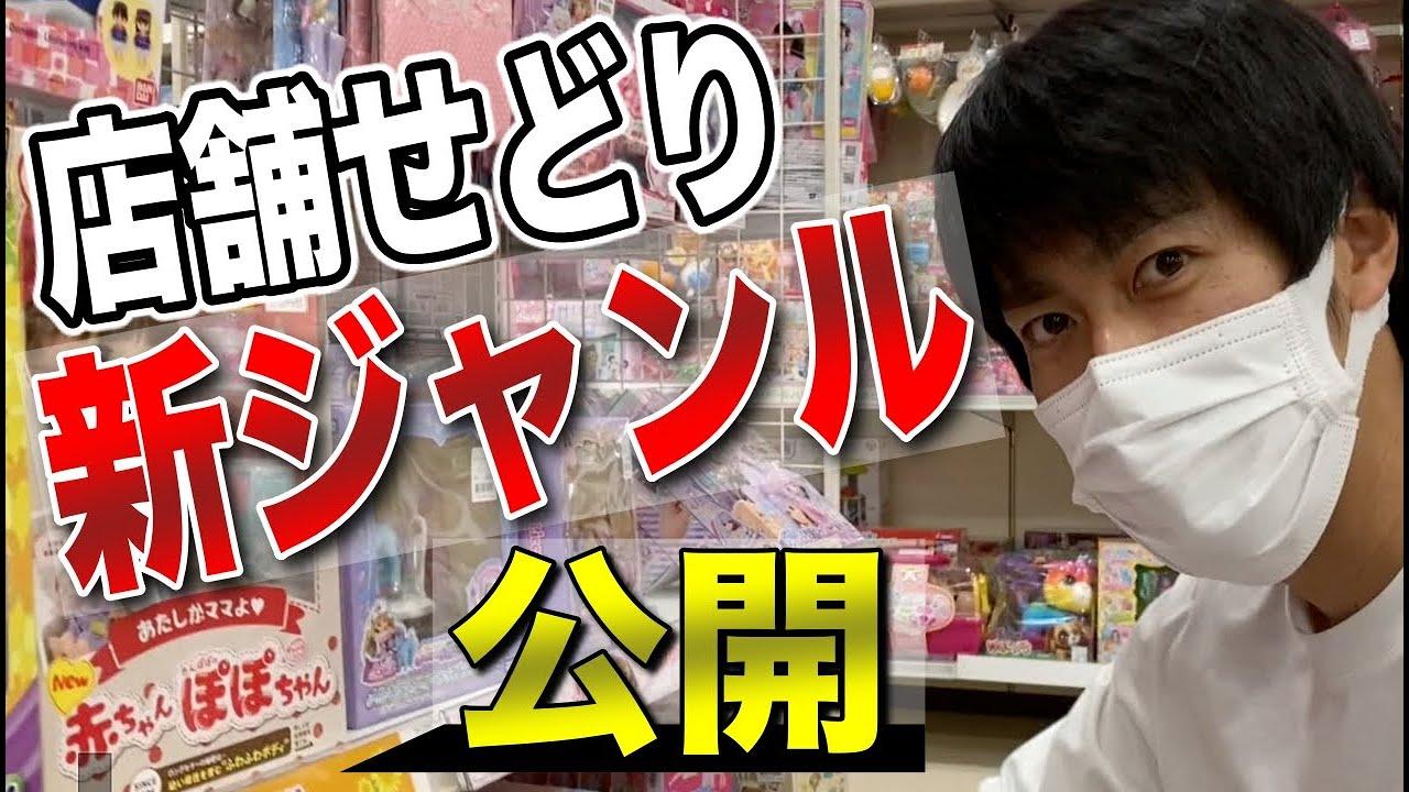 【せどり】穴場店舗でおもちゃ・新ジャンルのリサーチのやり方!