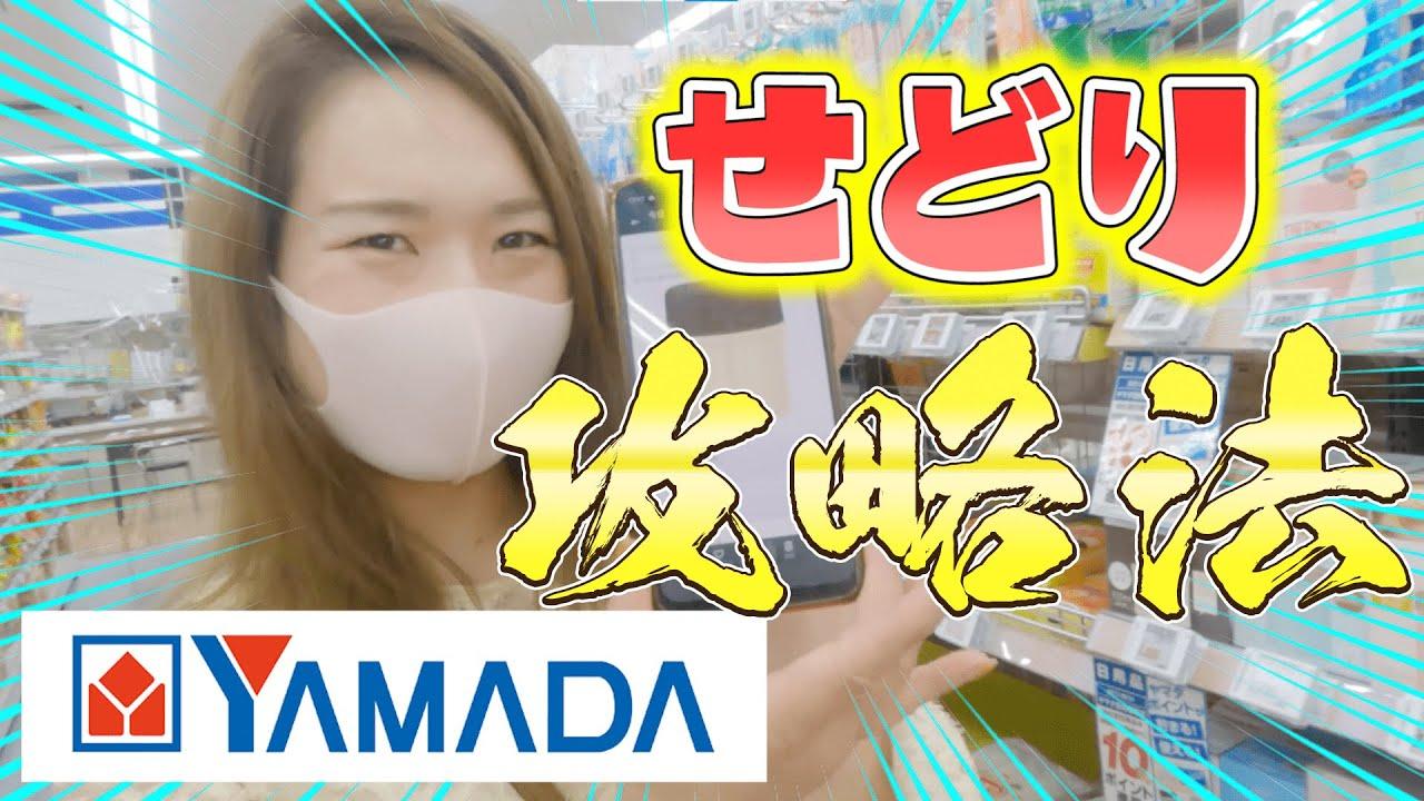 【店舗せどり】一撃4000円の商品もご紹介✨家電量販店仕入れの攻略法👀✨