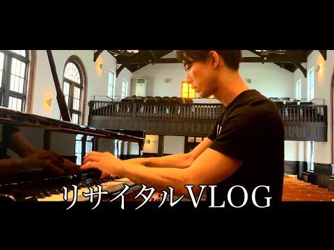 [ vlog ]コウブログ5 『リサイタルが終了しました』ピアノ piano 三浦コウ