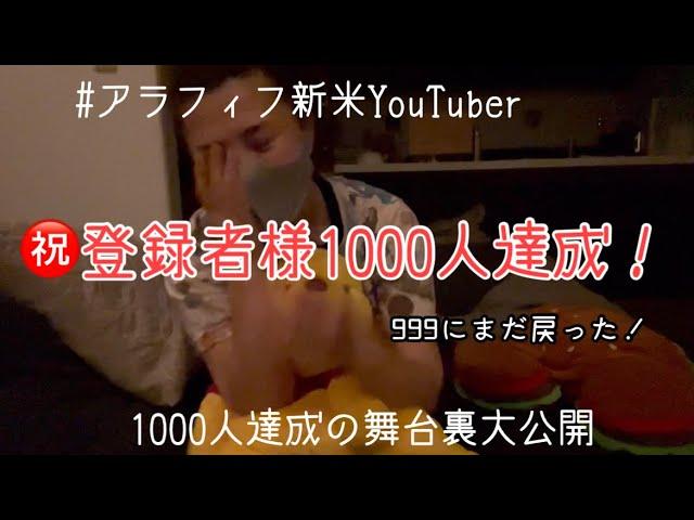 【御礼動画】昨日の『わくわくシニアらいふますみのブログwith愉快な仲間達』とのコラボ後登録者様1000人達成しました🎉🙇♀️感謝🙏🙏🙏