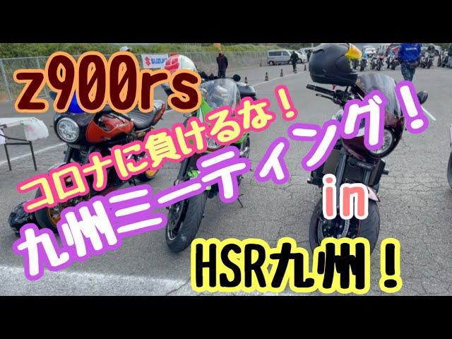 【 z900RS】#67 モトブログ
