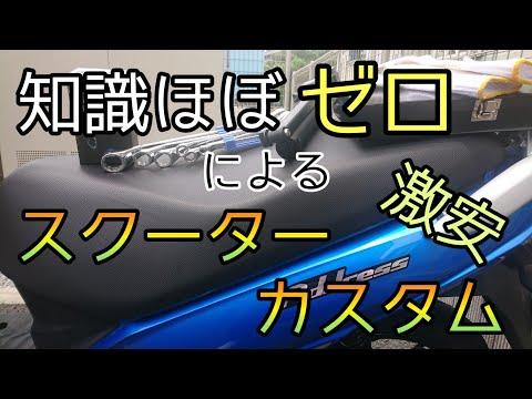 モトブログ #0220 何もわからない素人が激安パーツをスクーターに取り付けるようです【GSX-R1000R】
