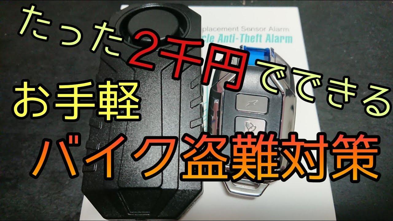 モトブログ #0222 効果抜群!2000円でできるバイク盗難対策【GSX-R1000R】