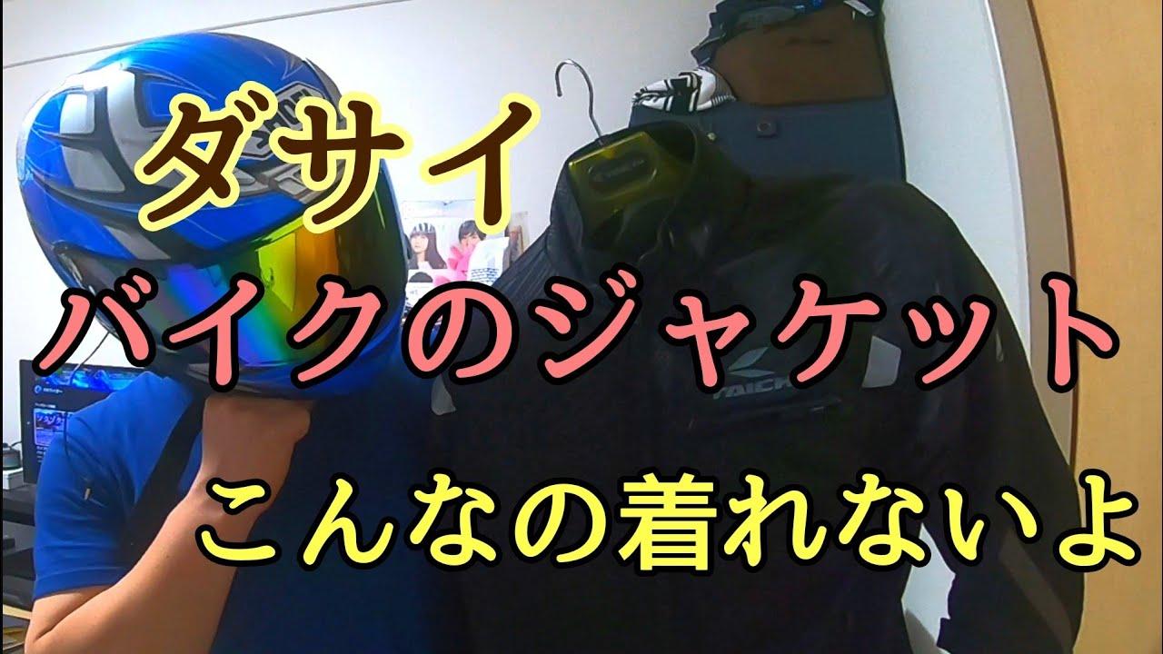 モトブログ #0226 絶妙にダサいぞ!バイク用ジャケット【GSX-R1000R】