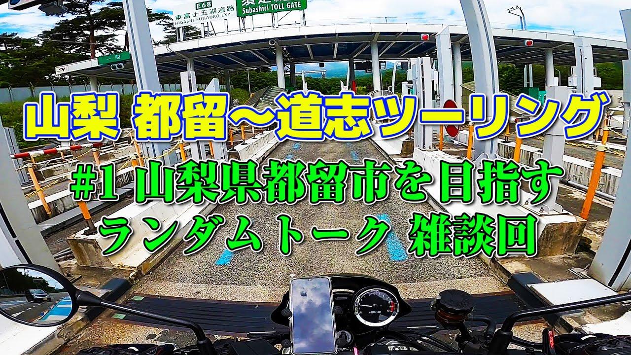 [モトブログ] 山梨 都留~道志ツーリング #1 山梨県都留市を目指す ランダムトーク 雑談回 [Motovlog]Kawasaki Z900RS XSR900 GOPRO HERO8