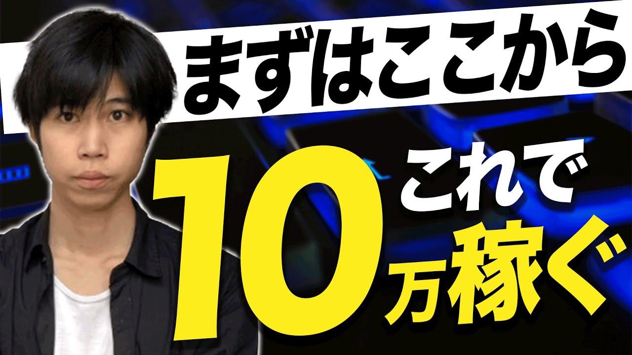 【完全ガイド】副業で月10万を稼ぐ方法をゼロから徹底解説!