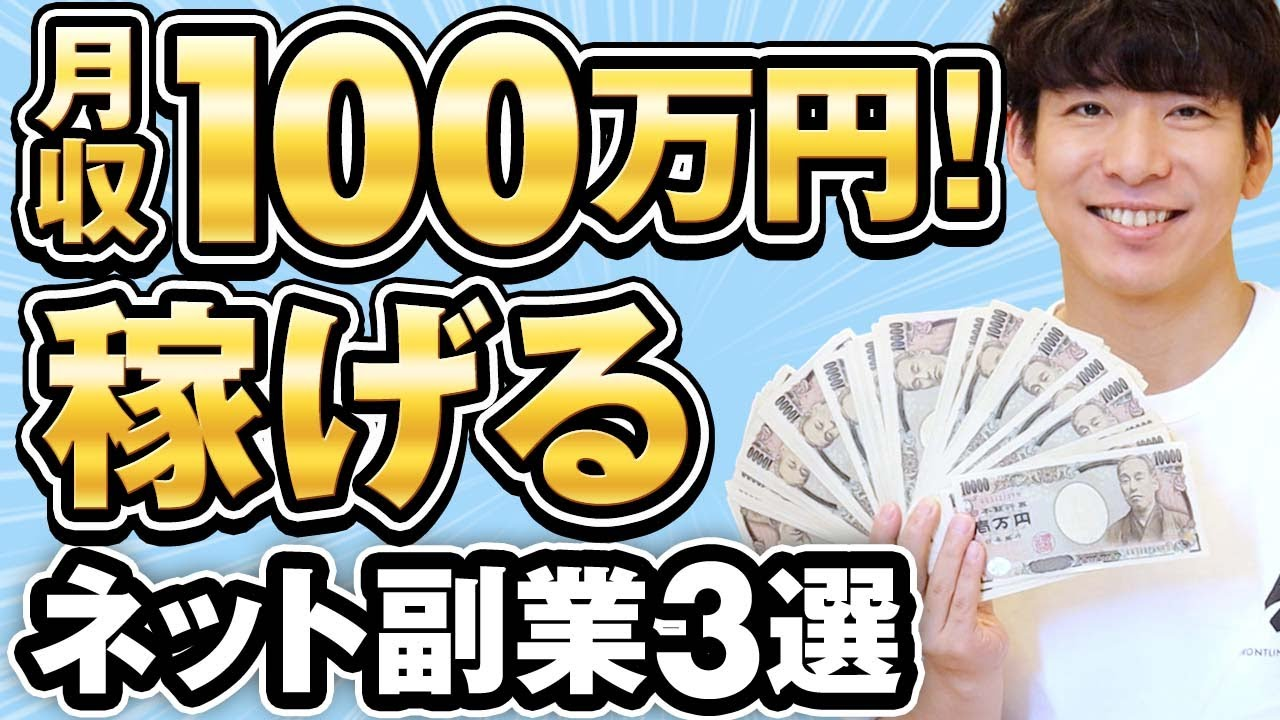 ネット副業で月収100万円稼ぐ方法