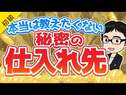 【大暴露】合計で100万円以上稼いでいる秘密の仕入れ先を公開します!