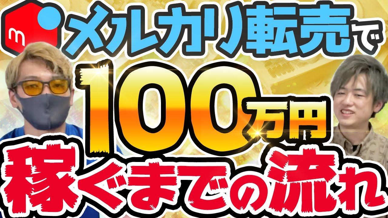 【実話】副業初心者がメルカリ転売だけで月に100万円以上稼いだ方法