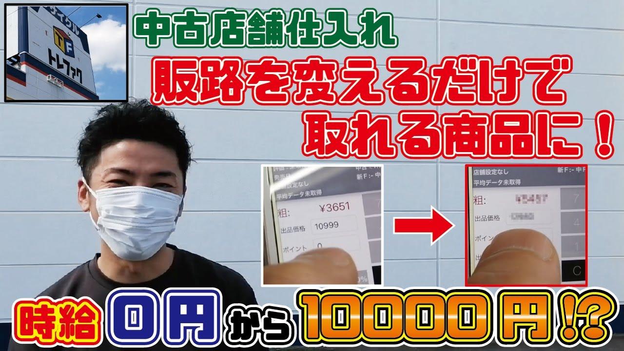 【中古せどり】販路を変えるだけで時給10,000円!?稼げる中古仕入れの稼ぎ方【トレジャーファクトリー】