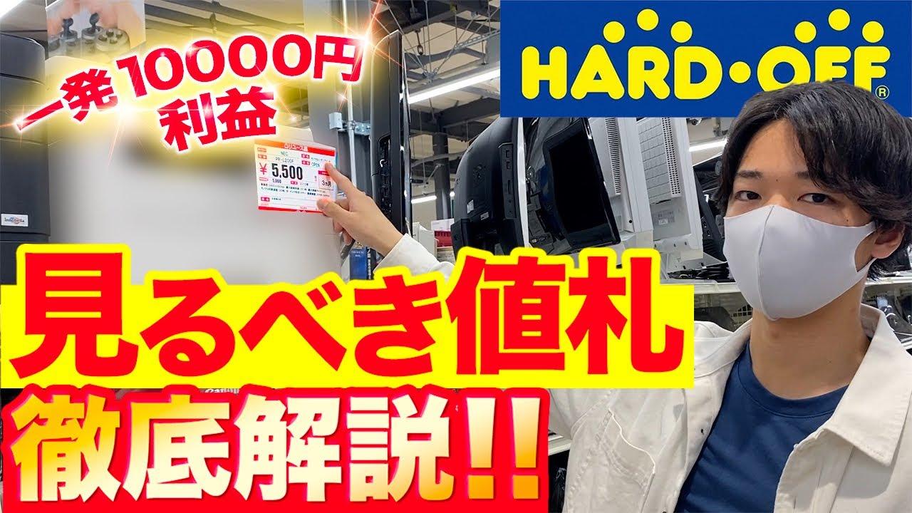 ハードオフせどりの狙い目値札!一発10000円利益!!【中古せどり】