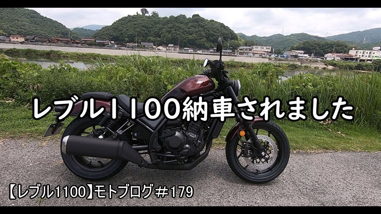 レブル1100納車されました 【レブル1100】モトブログ#179