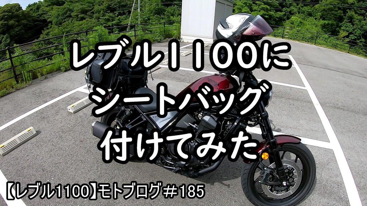 レブル1100にシートバッグ付けてみた 【レブル1100】モトブログ#185