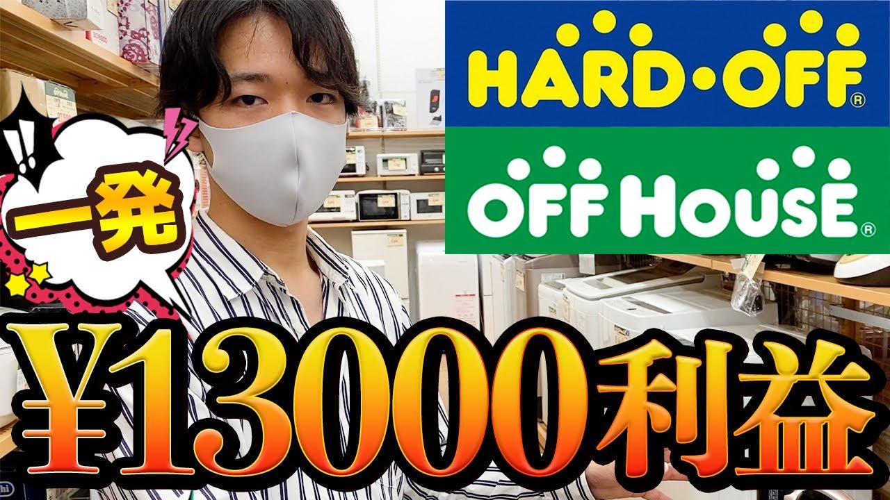 ハードオフ・オフハウスで一発13000円利益!夏に売れる商品もご紹介!【中古せどり】