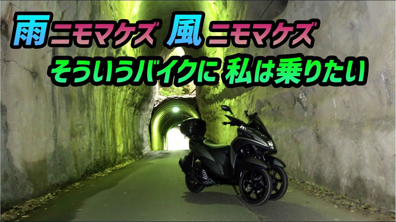 【モトブログ】全天候型バイク納車!【トリシティ155】