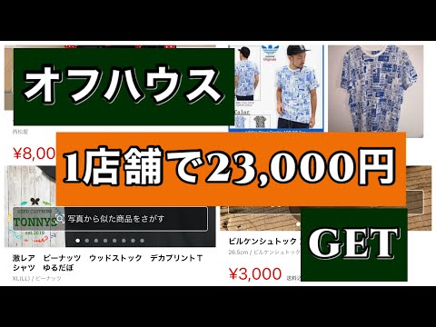 【中古せどり】オフハウス店舗仕入れ•1店舗で8点23,000円GET!1番簡単です。